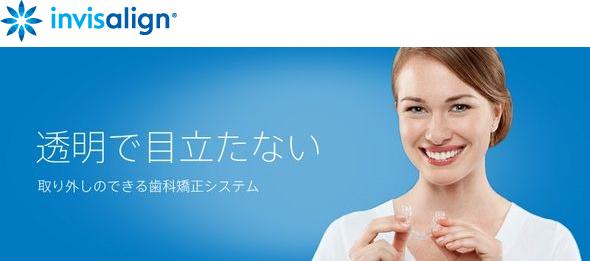 インビザラインの事なら神戸の足立優歯科まで